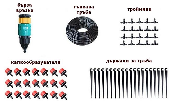 Елементи от капкова система за напояване...